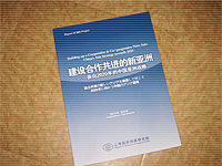Shanghai Institutes of International Studies