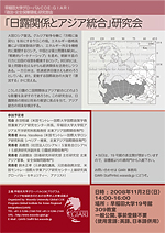 Seminar: Russian-Japanese Relations and Asian Integration